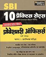 PRATIYOGITA SAHITYA 10 PRACTICE SETS BHARTIYA STATE BANK PROBASENARY OFFICER BHARTI PRIKSHA