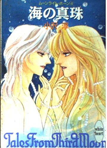 ムーンライト・ホーン〈4〉海の真珠 (講談社X文庫―ホワイトハート)の詳細を見る