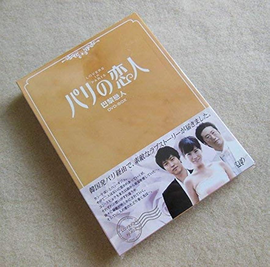 船尾ライド影のあるパリの恋人 DVD-BOX 1+2 9枚組