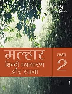 Malhaar Hindi Vyakaran Aur Rachna Book 2 (Hindi Edition)