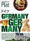 地球の歩き方 Plat ドイツ