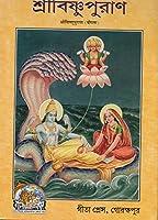 Shri Vishnu Puran Code-2040 [Hardcover