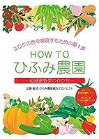 DVD>HOW TOひふみ農園~超健康野菜の作り方~ ミロクの世を実現するための第1歩 (<DVD>)