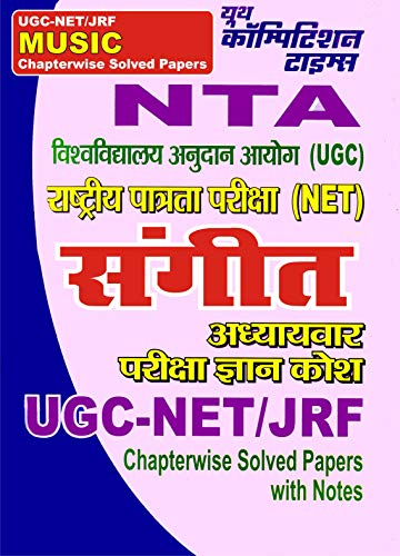 NTA-UGC/NET/JRF Music Chapterwise Solved Papers