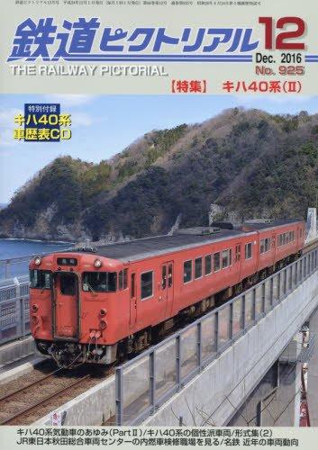 鉄道ピクトリアル 2016年 12 月号 [雑誌]