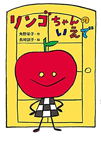 リンゴちゃんのいえで: リンゴちゃんシリーズ4 (リンゴちゃんシリーズ 4)