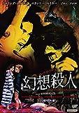 ルチオ・フルチ 幻想殺人 HDマスター版[DVD]
