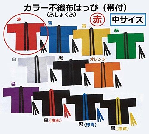 カラー不織布(ふしょくふ)ハッピ 〔帯付〕 [S]中サイズ(小学校高学年から中学生向)※色をお選びください (赤)