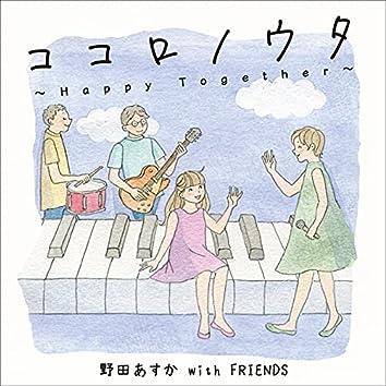 ココロノウタ~Happy Together~