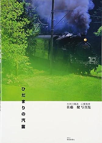 ひだまりの汽笛―大井川鐡道心響風景