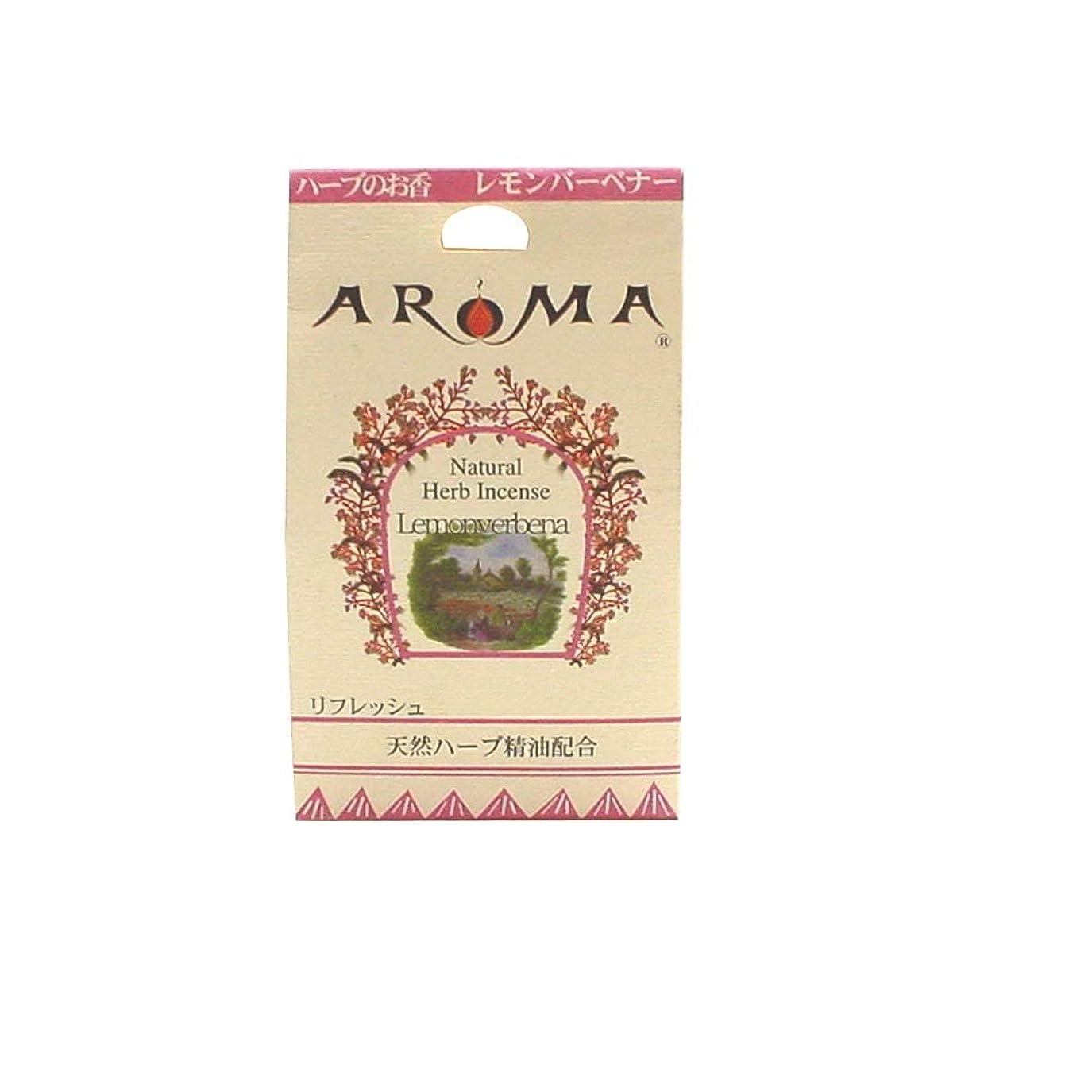 熱心な内なる贅沢なハーブ香 レモンバーベナ 16粒(コーンタイプのお香 インセンス)