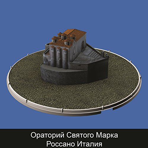 Oratory of San Marco Rossano Italy (RUS) copertina