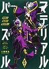 マテリアル・パズル~神無き世界の魔法使い~ 第5巻
