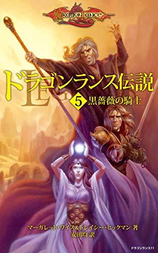 ドラゴンランス伝説<5 黒薔薇の騎士>