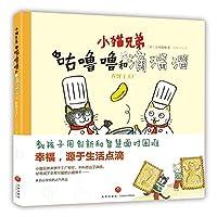小猫兄弟: 咕噜噜和滴溜溜①在饼干工厂 教会孩子创意生活 幸福从生活点滴积累开始