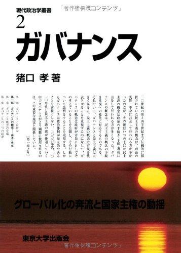 現代政治学叢書2 ガバナンスの詳細を見る