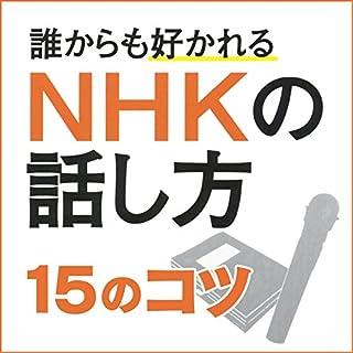 『NHKの話し方~15のコツ』のカバーアート