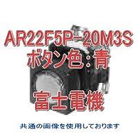 富士電機 照光押しボタンスイッチ AR・DR22シリーズ AR22F5P-20M3S 青 NN