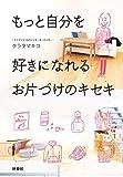 もっと自分を好きになれる お片づけのキセキ (扶桑社BOOKS)