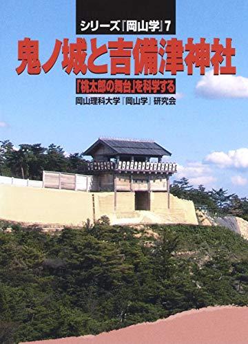 鬼ノ城と吉備津神社―「桃太郎の舞台」を科学する (シリーズ『岡山学』)