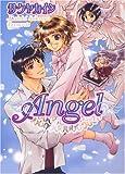 Angel (ショコラコミックス)