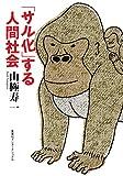 「サル化」する人間社会 (知のトレッキング叢書)