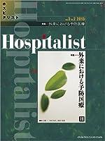 Hospitalist(ホスピタリスト) Vol.3 No.2 2015(特集:外来における予防医療)