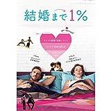 結婚まで1%(字幕版)