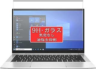 Sukix ガラスフィルム 、 HP EliteBook x360 1040 G8 14インチ 向けの 有効表示エリアだけに対応 強化ガラス 保護フィルム ガラス フィルム 液晶保護フィルム シート シール 専用