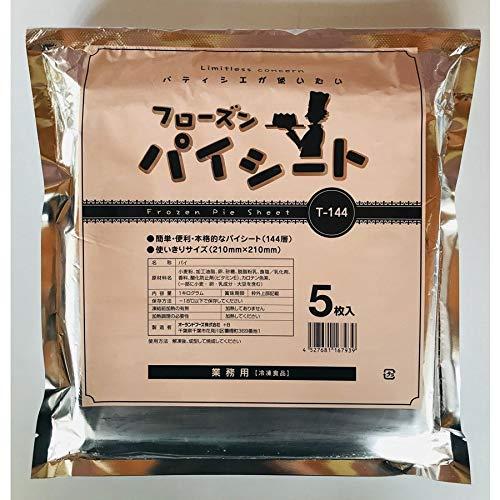 冷凍 キリンオーランドフーズ パイシート(200g×5枚×1パック)