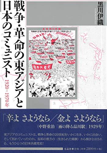 戦争・革命の東アジアと日本のコミュニスト: 1920-1970年