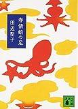 春情蛸の足 (講談社文庫)