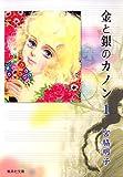 金と銀のカノン 1 (集英社文庫(コミック版))