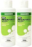 【2本セット】薬用酢酸クロルヘキシジンシャンプー 犬猫用 200g(動物用医薬部外品)