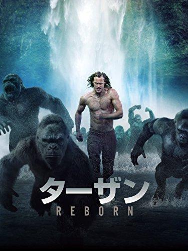 ターザン:REBORN(字幕版)
