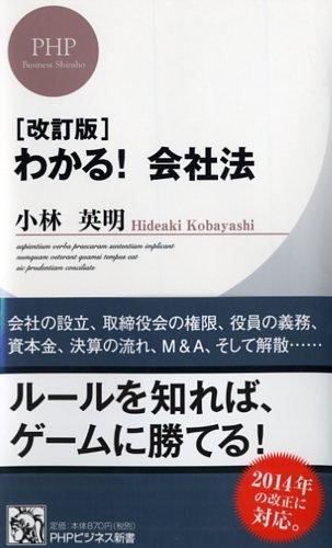 [改訂版]わかる!  会社法 (PHPビジネス新書)