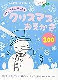 おでかけ中に楽しめるクリスマスおえかき100 ([バラエティ])
