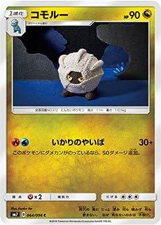 ポケモンカードゲーム/PK-SM7-064 コモルー C