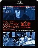 パラノーマル・アクティビティ第2章/TOKYO NIGHT [Blu-ray] image