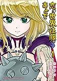 恋は世界征服のあとで(1) (月刊少年マガジンコミックス)