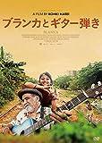 ブランカとギター弾き[DVD]