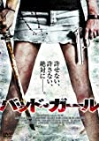 バッド・ガール FBXC-013 [DVD]
