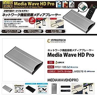 ITPROTECH 2.5インチ SSD/HDD 内蔵対応 ネットワークメディアプレーヤー シルバーモデル MEDIAWAVEHDPRO
