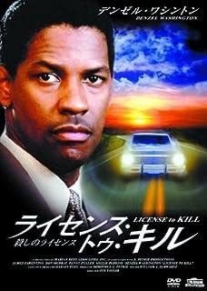 ライセンス・トゥ・キル 殺しのライセンス LBX-310 [DVD]