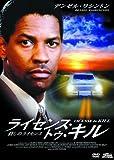 ライセンス・トゥ・キル 殺しのライセンス[DVD]
