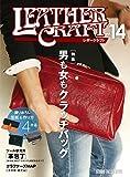 レザークラフト vol.14