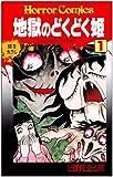地獄のどくどく姫 1 (ホラーコミックス)