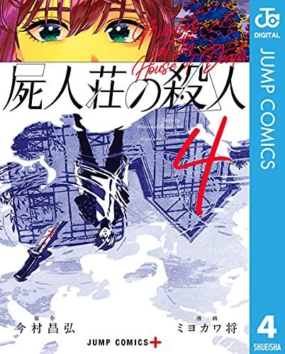Mr.Clice 10 (ジャンプコミックスDIGITAL)