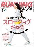Running Style(ランニング・スタイル) 2017年5月号 Vol.98[雑誌]