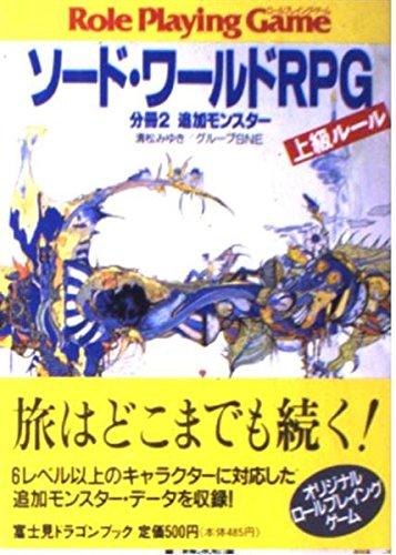 ソード・ワールドRPG上級ルール〈分冊2〉 (富士見文庫―富士見ドラゴンブック)の詳細を見る